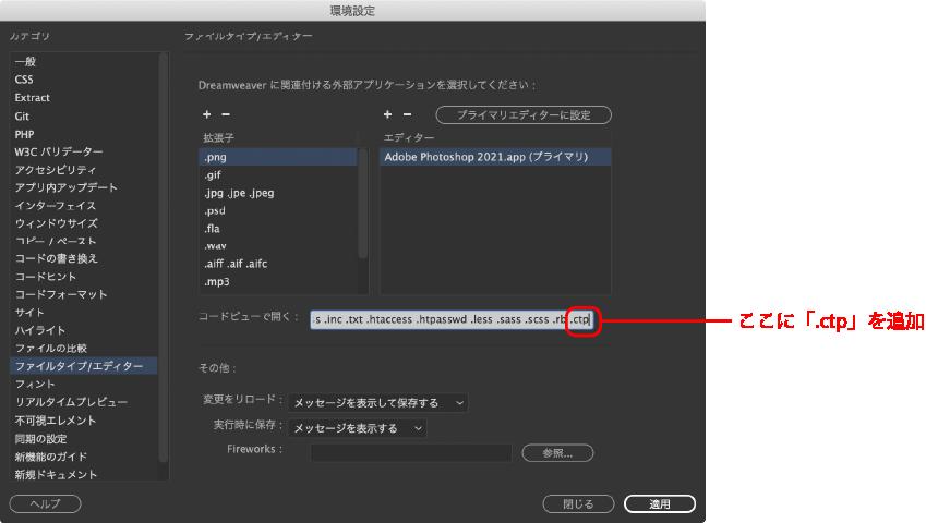 CakePHPのCTPファイルをDreamweaverで開けるようにする(任意の拡張子を追加)