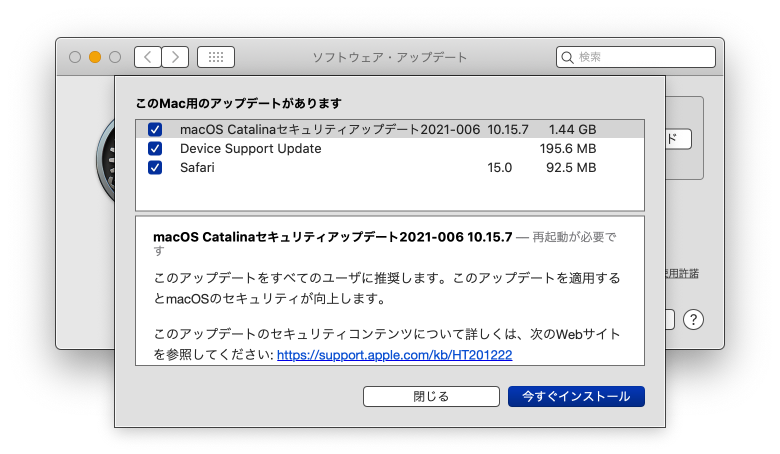 macOS Catalina セキュリティアップデート